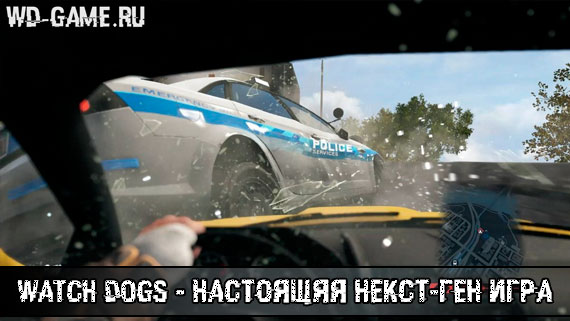 Watch Dogs - настоящяя некст-ген игра