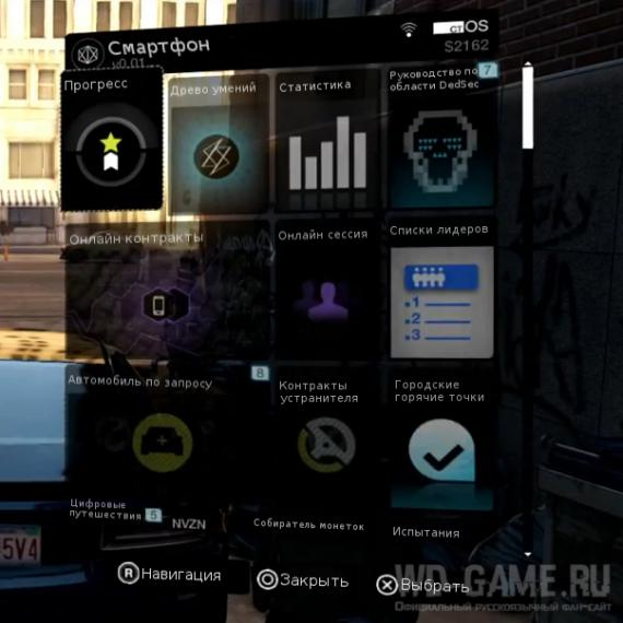 watch_dogs_Aidens_smartphone_apps_01.jpg