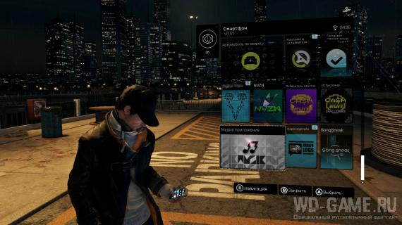 watch_dogs_Aidens_smartphone_apps_03.jpg