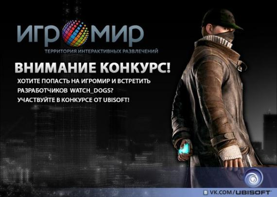 Игромир 2013: Выиграй билет на встречу с разработчиками Watch Dogs