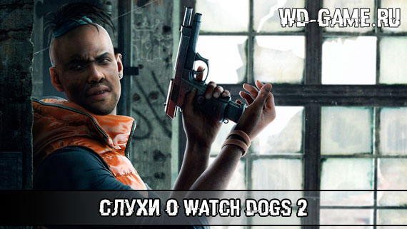 Слухи о Watch Dogs 2