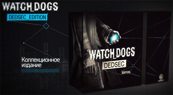 Распаковка Watch Dogs: DedSec Edition