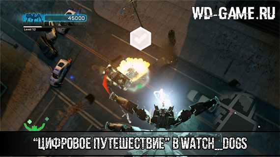 Мини-игры в Watch Dogs