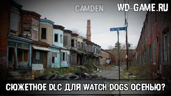 Сюжетное DLC для Watch Dogs этой осенью?