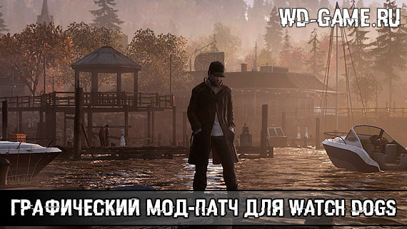 Графический мод-патч для Watch Dogs