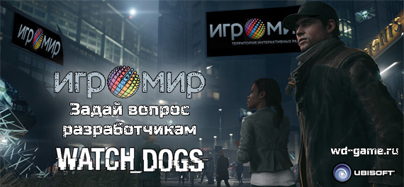 Задай свой вопрос разработчикам Watch Dogs!