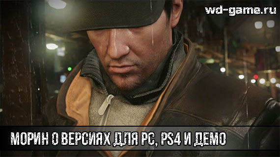 Еще немного твиттов о Watch Dogs