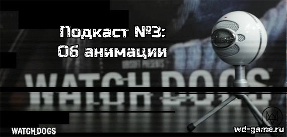 Подкаст №3: об анимации в Watch Dogs