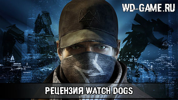 Рецензия Watch Dogs от Disgusting Men