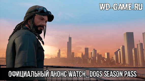 Анонсировн DLC Season Pass для Watch Dogs