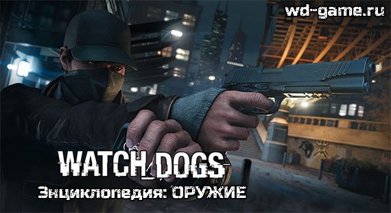 Энциклопедия Watch Dogs: оружие
