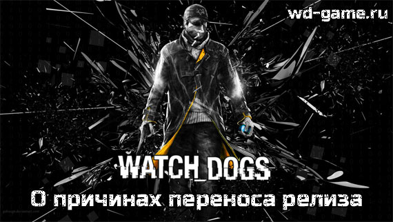 Ubisoft о причинах задержки релиза Watch Dogs