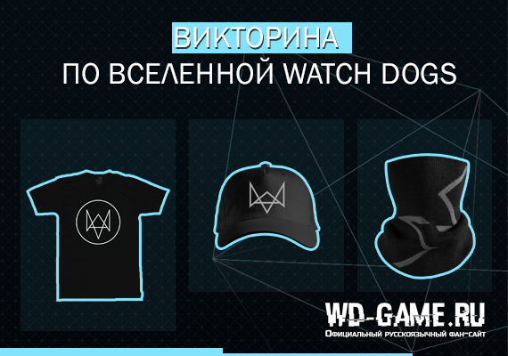 "������� ""������ - ����!"" - ��������� Watch Dogs"
