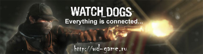 Watch Dogs - wd-game.ru